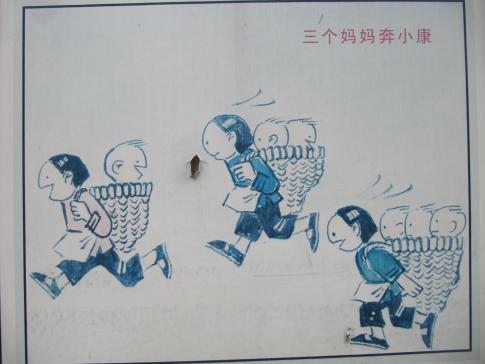 polityka jednego dziecka w Shaoxing 1